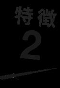 サービス特徴2