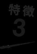 サービス特徴3